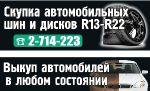 Скупка автошин и дисков, колес в сборе R13-R23 любой сезонности. Выкуп автомобилей, мото